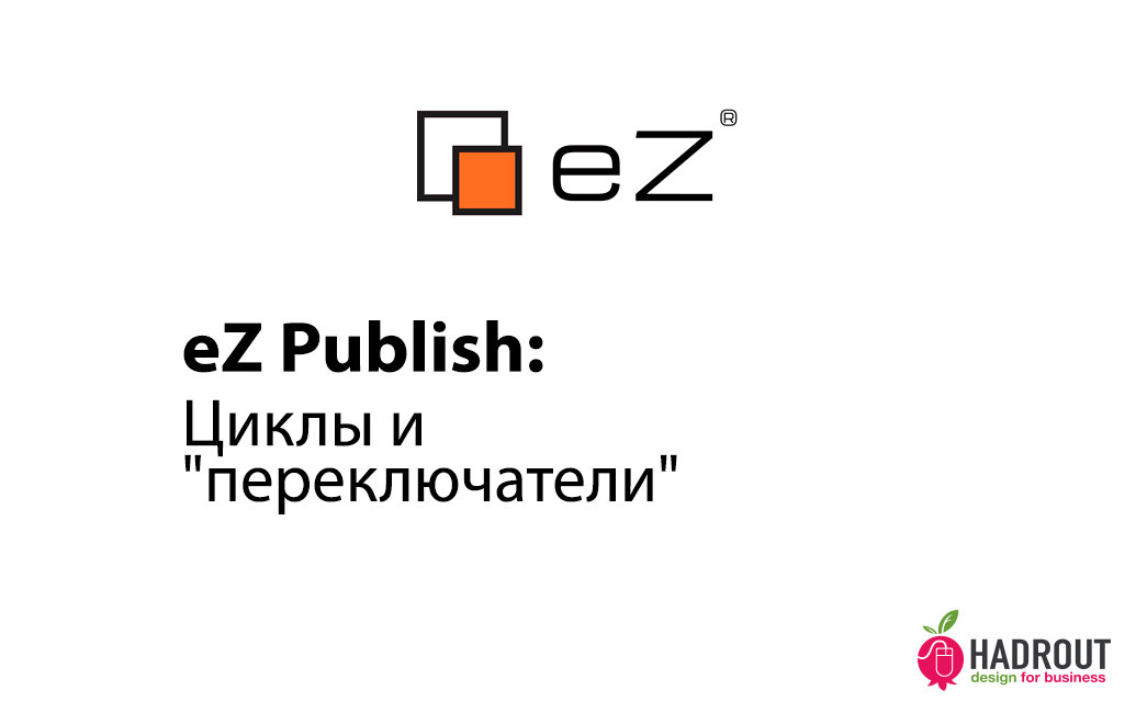 eZ Publish: циклы и