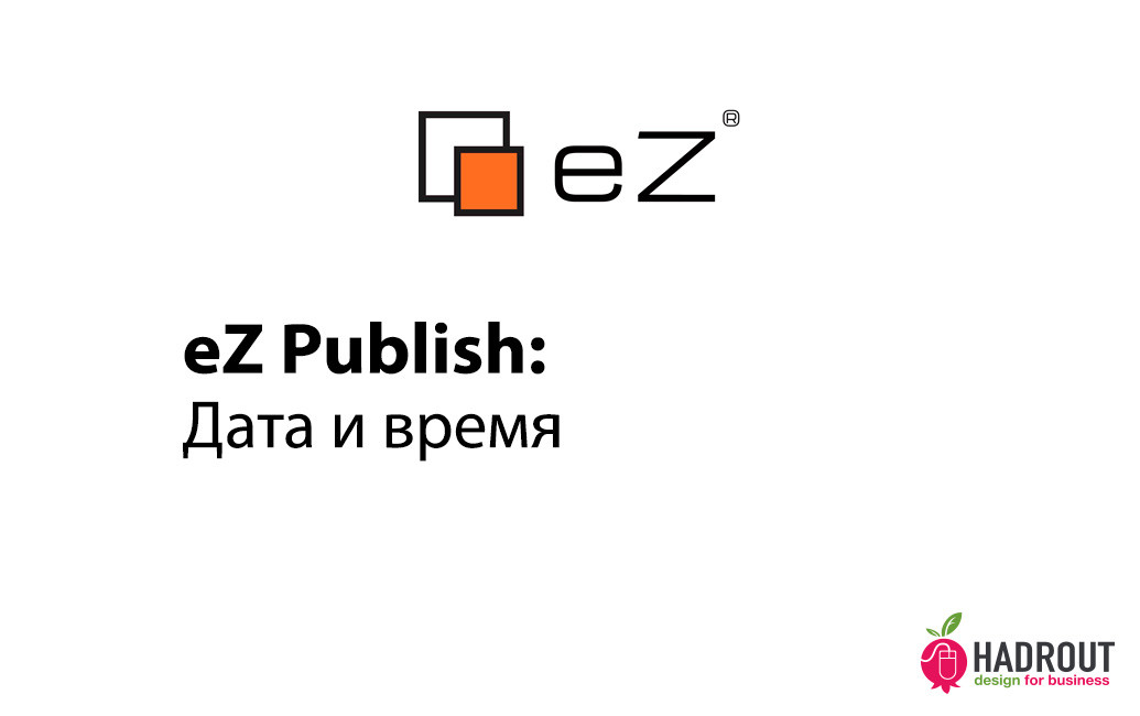 eZ Publish: дата и время